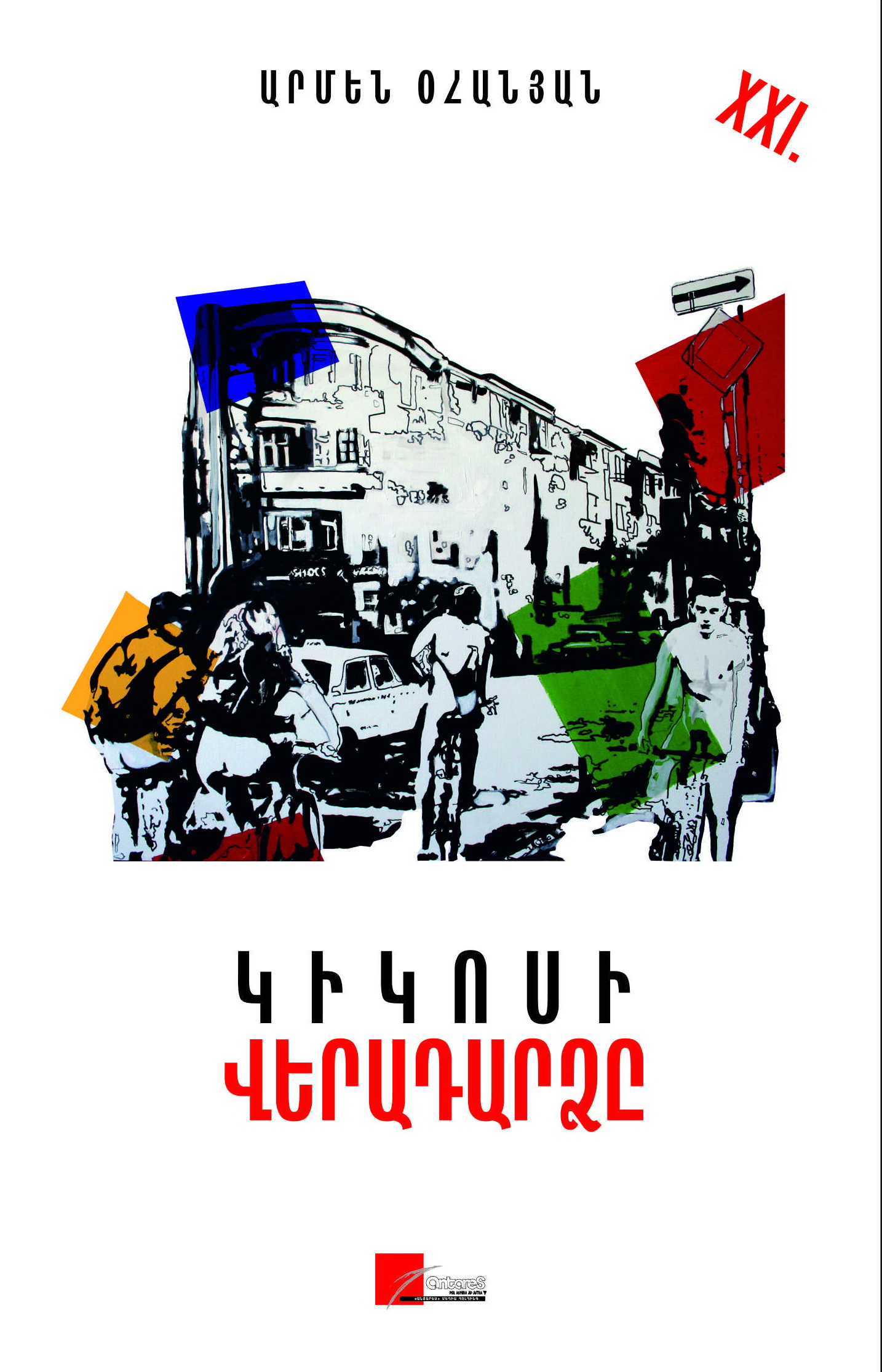 THE RETURN OF KIKOS BY ARMEN OF ARMENIA