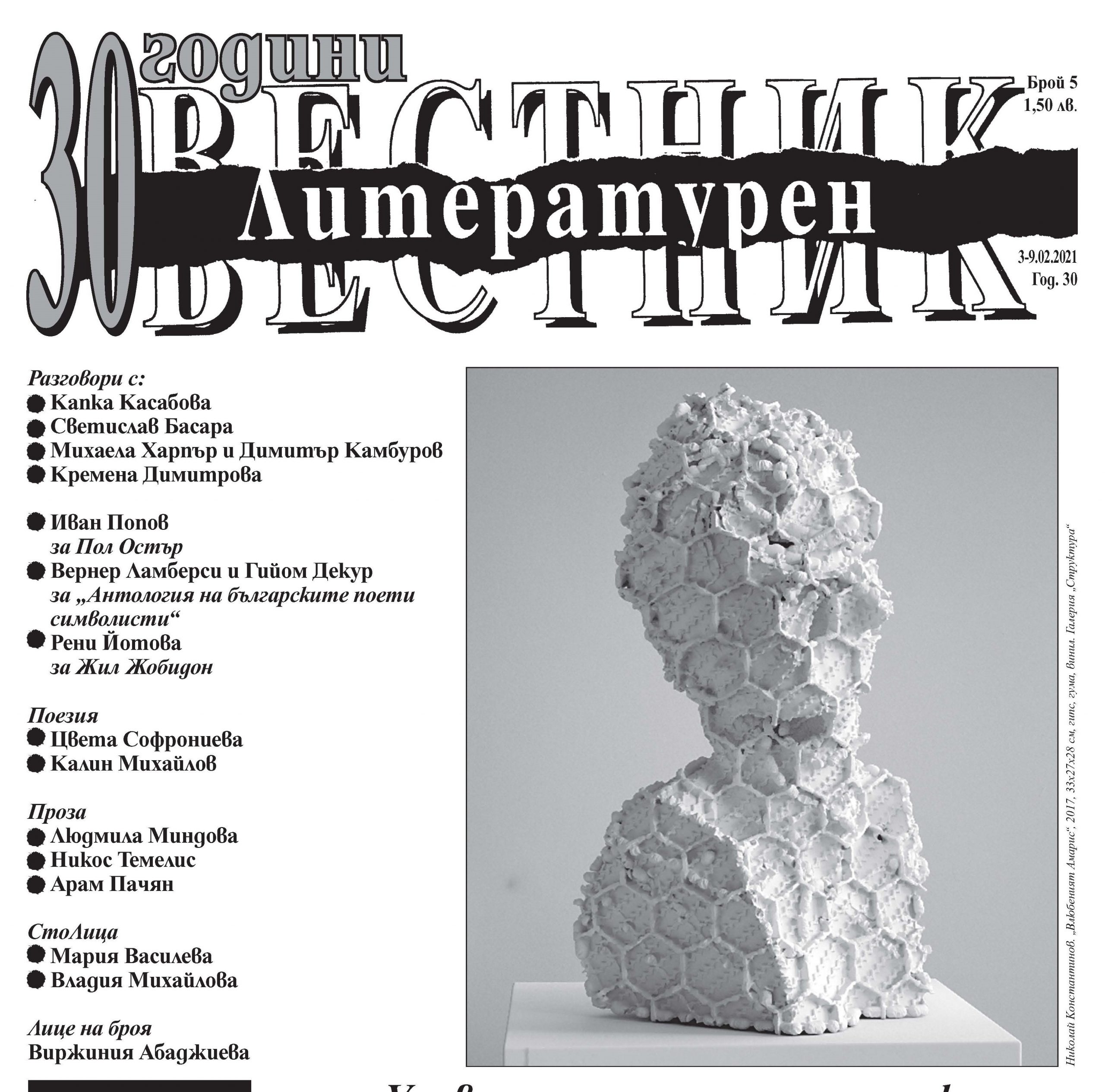 ARAM PACHYAN'S ESSAY WAR, DEAD OR ALIVE PUBLISHED IN BULGARIAN