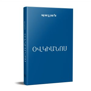 Hardcover 3D